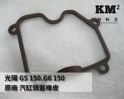 材料王*光陽 G5-150.G6-150.雷霆125.150.超五 150 原廠 汽缸頭蓋橡皮.墊片.O環*