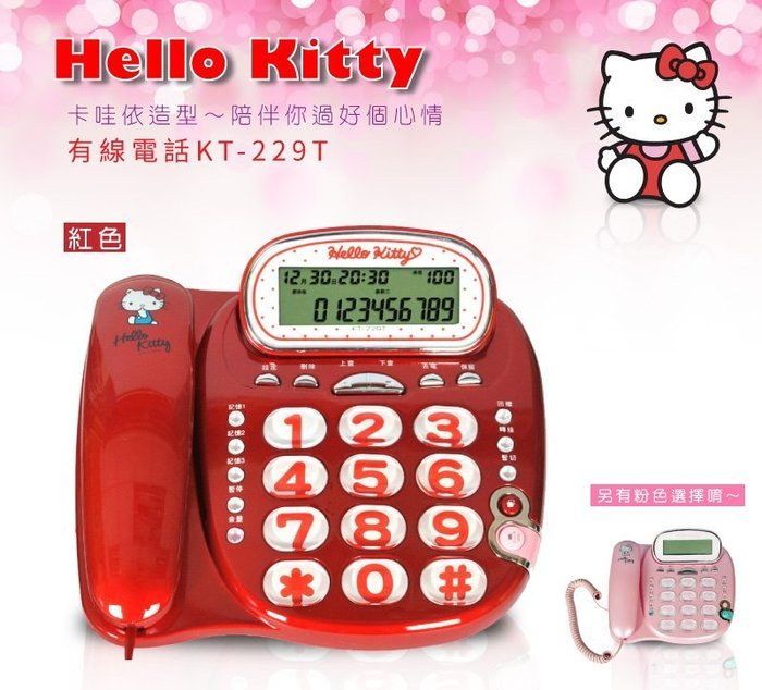 【KT-229T 】HELLO KITTY 有線電話機 KT-229T 紅色