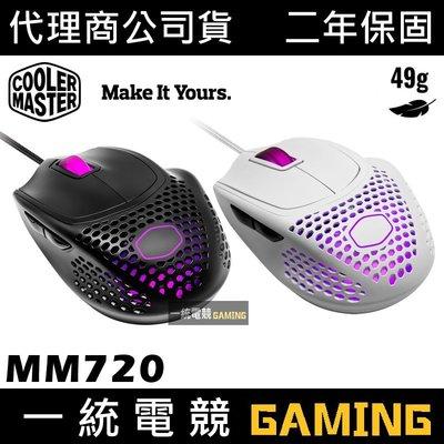 【一統電競】酷媽 Cooler Master MM720 輕量化 電競滑鼠