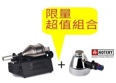 限量超值組合RT-200小鋼砲滾筒烘豆機+HOTERY安全開關迷你瓦斯爐HT-4020PD