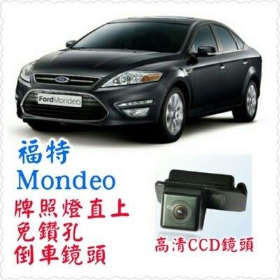 現貨/10~14年/福特MONDEO蒙帝歐/高清專車專用倒車鏡頭組/kk汽車