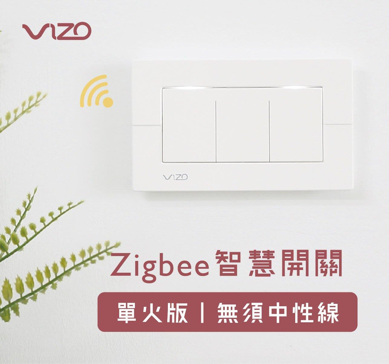 [三按鍵開關]時尚白 VIZO Zigbee單火線版智慧開關 可與傳統開關三路雙控 遠端定時 聲控siri google