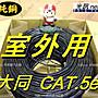 [ 大同網路線 戶外型 ] CAT 5e UTP PE 24AW...