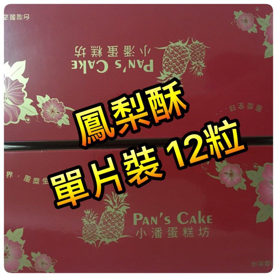 《香香小舖2》每日代購 快速寄出《無蛋鳳梨酥12粒單片裝》《保証有貨》小潘蛋糕坊 鳳凰酥 鳳梨酥 小潘代購 板橋名產