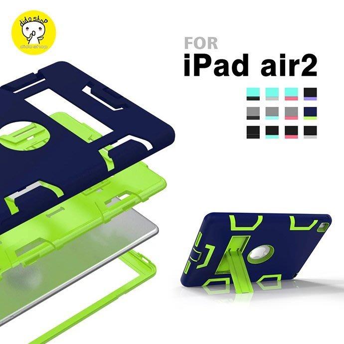 iPad Air 2 簡易三防保護殼 附支架 防塵 防摔 防震 平板保護殼 (WS006)【預購】