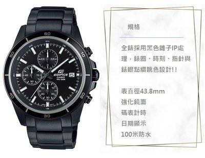 【公司貨附發票】CASIO卡西歐 EDIFICE賽車手錶(EFR-526BK-1A1) / 現貨 台北市
