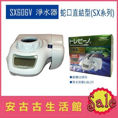 (現貨!) 日本 TORAY【SX606V】LCD顯示淨水器 水龍頭型 濾水 過濾 除鉛