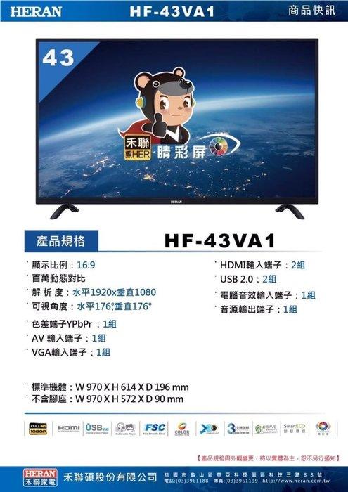 【昌明視聽】禾聯 HEARN HF-43VA1 43吋液晶電視 全機3年保固 不含數位無線電視盒