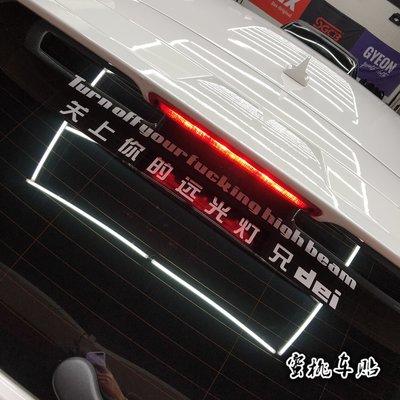 關上你的遠光燈傻X貼紙禁止遠光燈車貼不開遠光燈反光貼警示標志#機車貼紙#電動貼紙#改裝