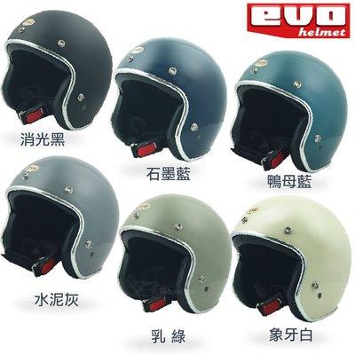 【送抗UV長鏡片】EVO 安全帽 銀邊...