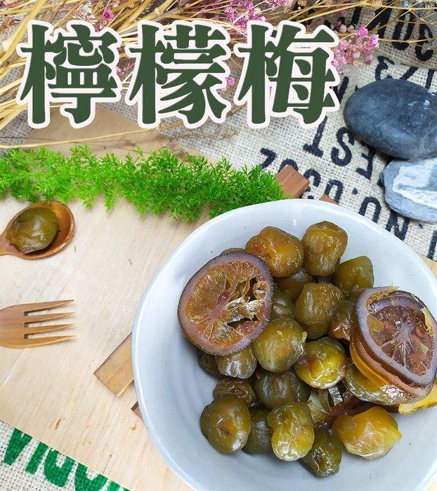 50年老店-正宗牌蜜餞(梅子):【檸檬梅(大包)】~~Q彈梅子散發檸檬清香,吃得出兩種不同層次酸味