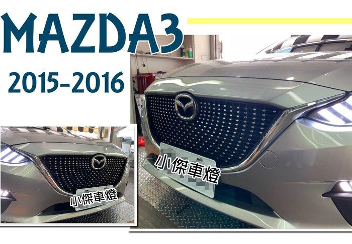 小傑車燈精品--全新 馬自達3 MAZDA3 馬3 2015 2016 年 4門 5門 滿天星 鑽石 水箱罩 實車