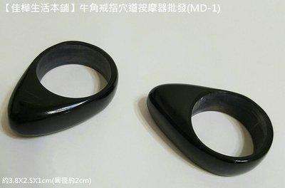 【佳樺生活本舖】牛角戒指穴道按摩器(M...