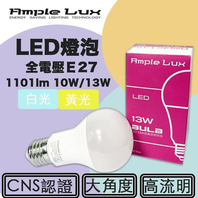 Ample Lux 13W LED 球泡