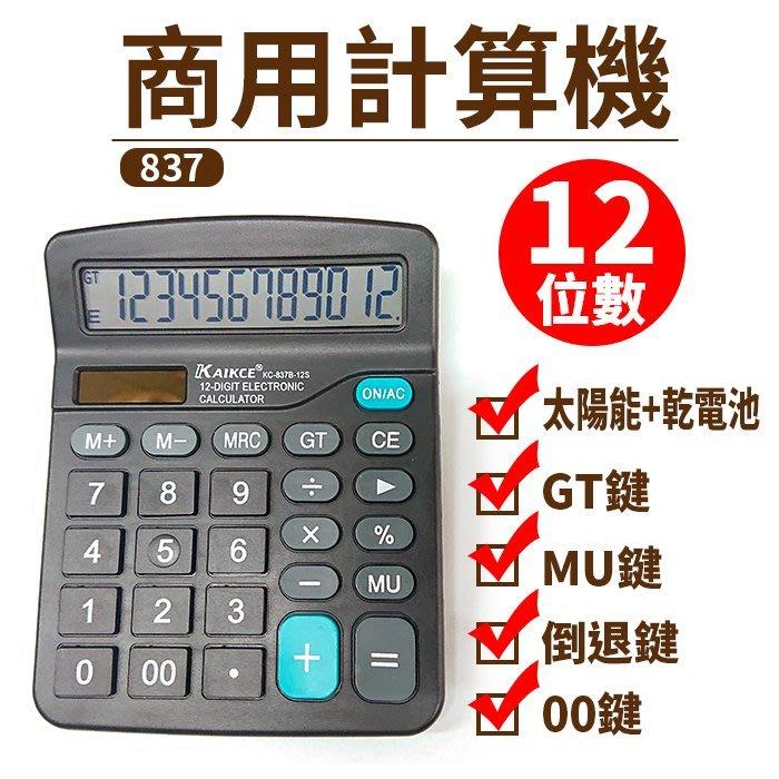 【傻瓜批發】(837)12位數計算機 太陽能乾電池/GT鍵/ MU鍵/倒退鍵/ 00鍵-商用計算機/桌上型電子計算機 板
