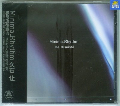詩軒音像久石讓 極簡旋律 星外星CD Joe Hisaishi Minima Rhythm 音樂專輯-dp020
