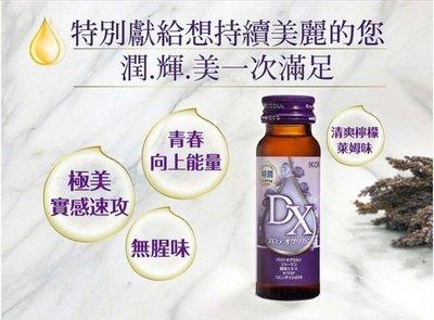 單支賣場 DX極美秘戀 膠原蛋白飲1瓶50ml(含蛋白聚醣)公司貨 明治DHC蜜露珂娜麗芙緹參考膠原蛋白玻尿酸