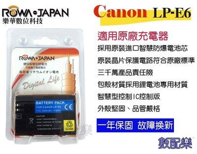 免運【數配樂】ROWA Canon LP-E6 LPE6 專用鋰電池 7D 5D2 5D3 5D 6D 60D 破解版