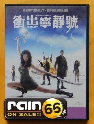 ⊕Rain65⊕正版DVD【衝出寧靜號/Serenity】-復仇者聯盟導演(直購價)