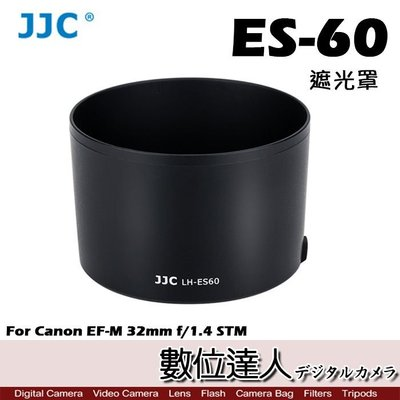 【數位達人】JJC 副廠 遮光罩 ES-60 遮光罩 Canon 32mm f/1.4 STM 可反扣 LH-ES60