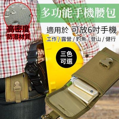 599 ~多 手機腰包~可裝6吋手機 帆布腰包 頸掛包 側背包 側背腰包 小包 手機袋 手機包 帆布 包包