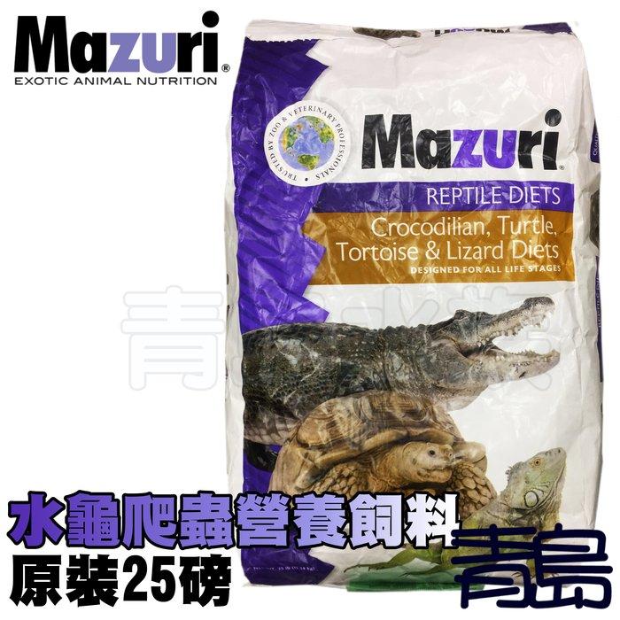 八月缺。青島水族。美國Mazuri-水龜爬蟲營養飼料 澤龜 烏龜飼料 全球動物園指定專用飼料==25磅/11.33kg