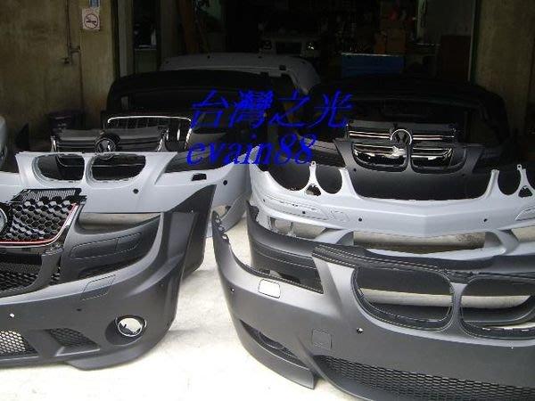 《※歐系W203 W204 W211 W212 W221 C63 E63 S65 AMG GTI樣式保桿PP材質批發價