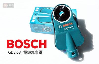 BOSCH(博世) 電鑽集塵罩 集塵器 GDE68 / 1600A001G7