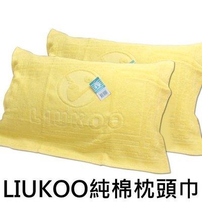 純棉壓花枕巾兩件一組~LIUKOO 菸斗牌~黃~100%棉舒適觸感枕頭巾多色  維持睡眠乾淨衛生~欣新寢具P1