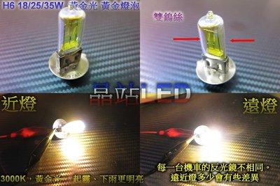 《晶站》 機車小盤H6 大燈  18W 25W 35W 黃金光 (H6) 抗UV 小盤燈泡 H6大燈