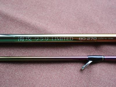 SHIMANO  彩紅 電鍍 海攻 80-270