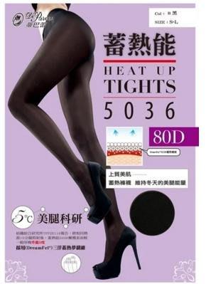*星月薔薇* 蒂巴蕾 蓄熱能5036美腿科研Heat up tights 80D 黑色-- 99元/組