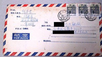 【小新的店】實寄封(32)_民國82(1993)年福建寄台封  落地台北辰戳台南子戳 附內件