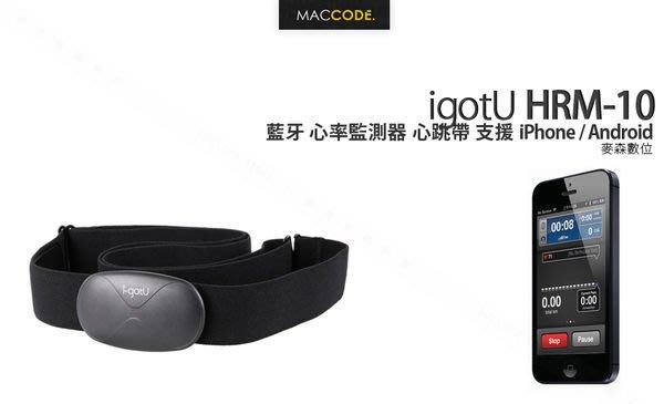 【雙揚公司貨】igotU HRM-10 藍牙心率監測器 心跳帶 BT4.0 支援 iPhone / Android 現貨 含稅 免運費