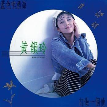 合友唱片 面交 自取 黃韻玲 / 藍色啤酒海『藍膠』黑膠唱片 LP