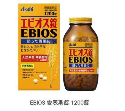 EBIOS愛表斯錠1200錠(日本帶回台灣) 台北市