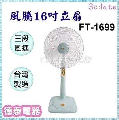 風騰【FT-1699】16吋立扇【德泰電器】
