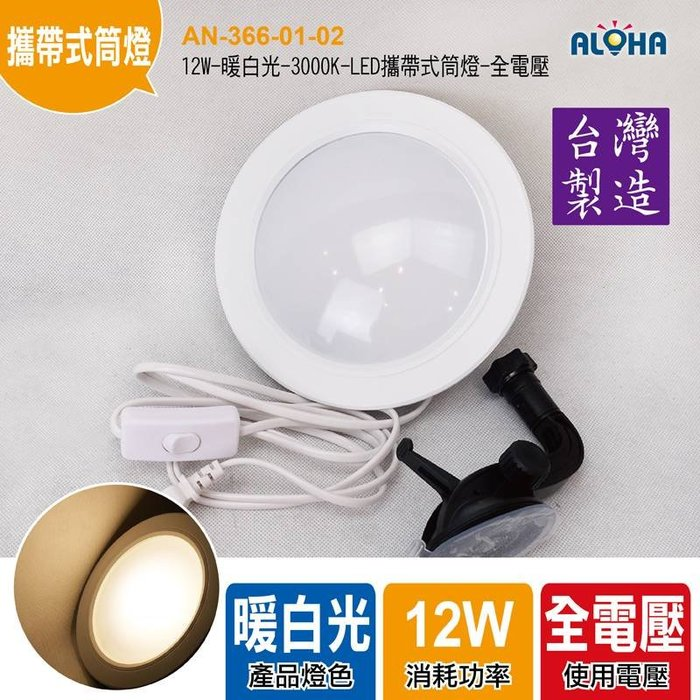 阿囉哈LED化妝燈【AN-366-01-02】12W-暖白光-3000K-LED攜帶式筒燈 LED居家照明/家飾燈/筒燈