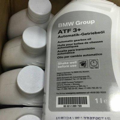 BMW 8HP八速變速箱專用油 BMW正廠變速箱油 BMW ATF3+ 變速箱油