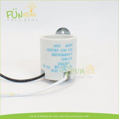 [Fun照明] E27燈頭 瓷燈頭 附線 陶瓷燈頭  適用於一般 E27螺旋 麗晶 燈管 LED 燈泡 桃園市