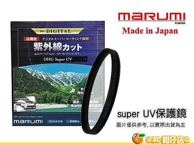 @3C 柑仔店@送拭鏡布 Marumi Super DHG L390 UV 72mm 72 薄框多層鍍膜保護鏡 公司貨