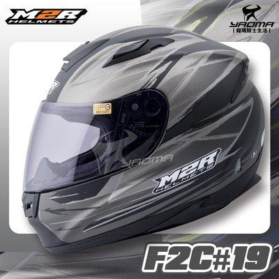 【加贈贈品】M2R安全帽 F2C #19 消光黑灰 雙D扣 玻璃纖維 全罩帽 F-2C 耀瑪騎士機車部品