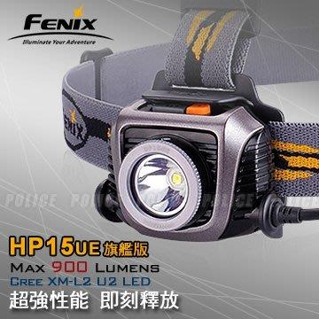 丹大戶外【Fenix】HP15UE FENIX 旗艦版900流明頭燈