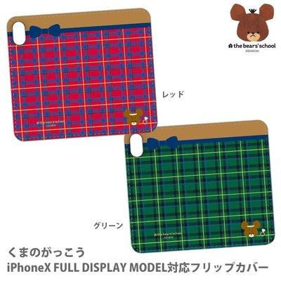尼德斯Nydus 日本正版 小熊學校 傑琪 Jackie 學院風 翻頁皮套 可插卡片 手機殼 iPhone X