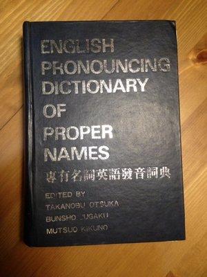 英文專有名詞發音辭典English pronouncing dictionary of proper names