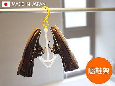 BO雜貨【YV3123】日本製 曬鞋架 水切速乾便利 晒鞋架 晾鞋架 鞋收納