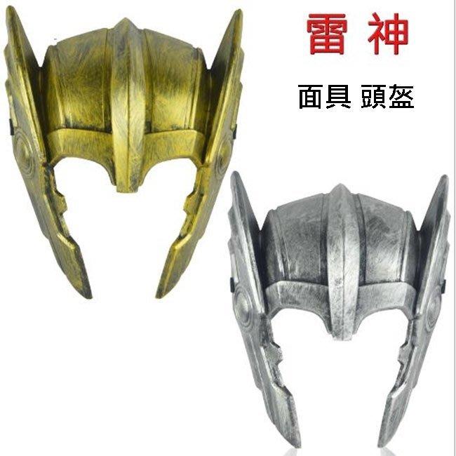 不發光 雷神面具 雷神頭盔 雷神 cosplay 雷神道具 索爾面具 頭盔 面罩 萬聖節【A77000402】塔克玩具