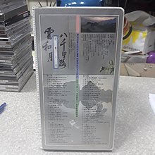 {詠鑫}-八千里路雲和月-1990年-附歌詞-日本製-無IFPI-不寄國外-播放正常