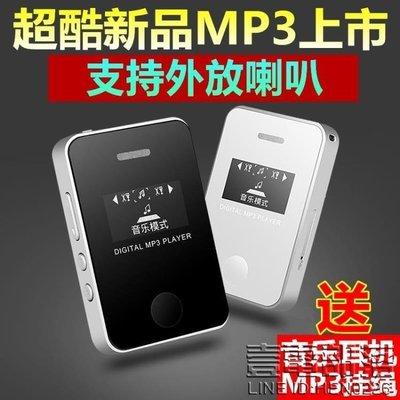哆啦本鋪 MP3 MP4學生隨身聽音樂播放器學生運動跑步插卡MP3迷你可愛外揚放D655