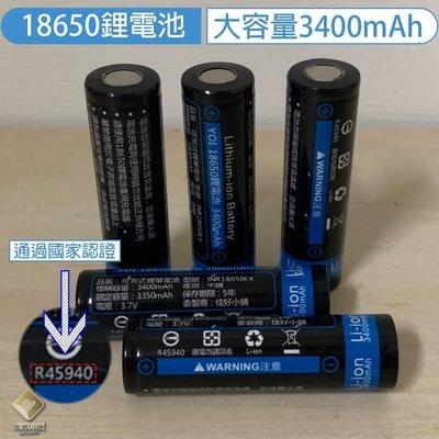 18650 鋰電池 大容量 3400mAh 平頭 頭燈電池 風扇電池 手持風扇用電池 充電電池 【E030112】